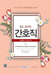 간호직 실력평가 모의고사(8급 공무원)(2016)(8절)