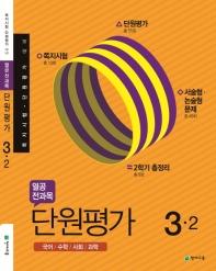 열공 전과목 단원평가 초등 3-2(2019)
