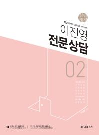 이진영 전문상담. 2(2021)(전면개정판)