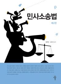 민사소송법(2판)
