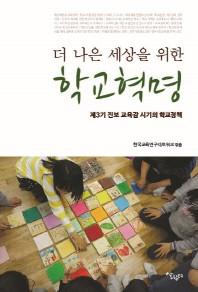 더 나은 세상을 위한 학교혁명(한국교육연구 네트워크총서 8)