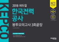 한국전력공사 봉투모의고사 3회 끝장(2018)(에듀윌)