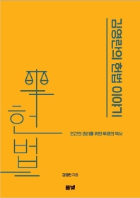 김영란의 헌법 이야기