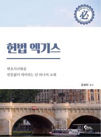 헌법 엑기스