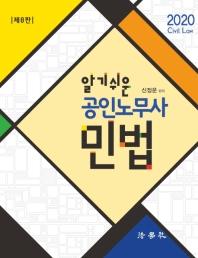 공인노무사 민법(2020)(알기쉬운)(8판)