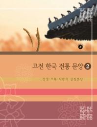 고전 한국 전통 문양. 2: 장생. 오복. 사랑의 상징문양(개정판 9판)