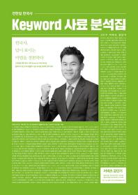 전한길 한국사 Keyword 사료 분석집(2019)