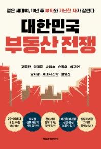 대한민국 부동산 전쟁