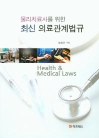최신 의료관계법규(물리치료사를 위한)