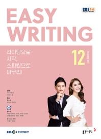 이지 라이팅(Easy Writing)(2020년 12월호)