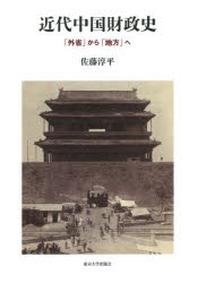 近代中國財政史 「外省」から「地方」へ