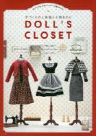 DOLL'S CLOSET 手づくり人形服と小物まわり はじめてでも,お氣に入りのド-ル服が作れる!
