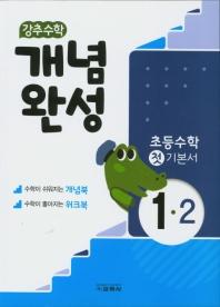 초등 수학 1-2(2020)