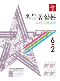 초등 국어 사회 과학 6-2(국사과 통합본)(2020)(디딤돌)