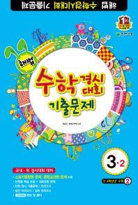 초등 수학경시대회 3-2 기출문제(2017)(8절)(해법)