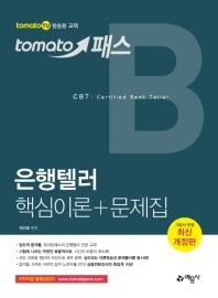 은행텔러 핵심이론+문제집(tomato 패스)(개정판)