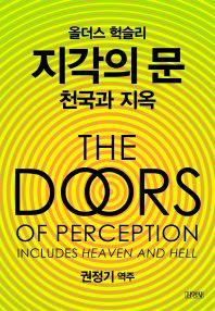 올더스 헉슬리 지각의 문 천국과 지옥