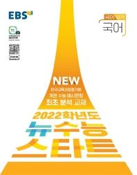 고등 국어영역 국어(2021)(2022 수능대비)(EBS 뉴수능 스타트)