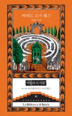 마술 가게(보르헤스 세계문학 컬렉션 바벨의 도서관 2)