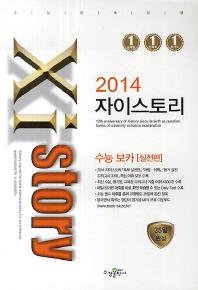 수능 보카(실전편)(2014)(자이스토리)