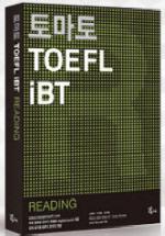 토마토 TOEFL IBT: READING
