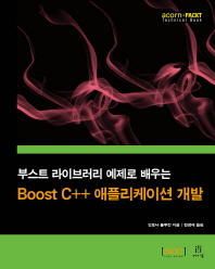 Boost C++애플리케이션 개발(부스트 라이브러리 예제로 배우는)(acorn+PACKT 시리즈)