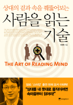사람을 읽는 기술(상대의 겉과 속을 꿰뚫어보는)