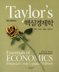 핵심경제학(Taylors)(6판)