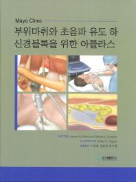 부위마취와 초음파 유도 하 신경블록을 위한 아틀라스(Mayo Clinic)(양장본 HardCover)