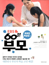 EBS 60분 부모: 똑똑한 학습 편