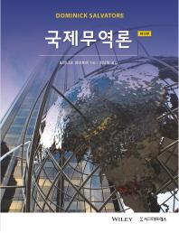 국제무역론(12판)