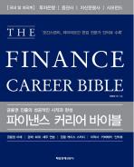 파이낸스 커리어 바이블(THE Finance Career Bible)