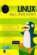 SUSE 리눅스 무작정 따라하기(CD-ROM 4장 포함)