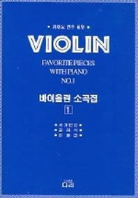 바이올린 소곡집 1