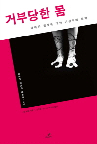 거부당한 몸(그린비 장애학 컬렉션 2)
