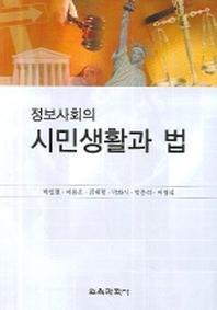 시민생활과 법(정보사회의)