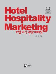 호텔 외식 관광 마케팅(Hotel Hospitality Marketing)(개정증보판)(양장본 HardCover)