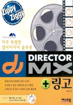 DIRECTOR MX + 링고