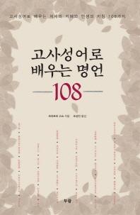 고사성어로 배우는 명언 108  (고사성어로 배우는 처세의 지혜와 인생의 지침 108가지)