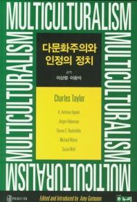 다문화주의와 인정의 정치