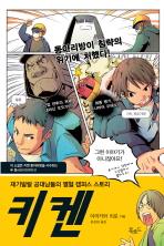 키켄 / 아리카와 히로 (스토리 콜렉터 1)