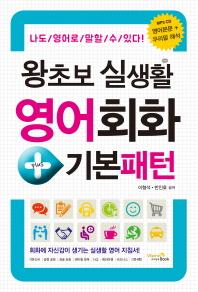 왕초보 실생활 영어회화+기본패턴(CD1장포함)