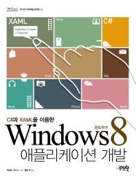 윈도우즈 8 애플리케이션 개발(C#과 XAML을 이용한)(제이펍의 모바일 시리즈 21)(반양장)