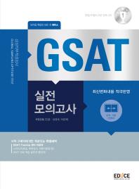 GSAT 삼성직무적성검사 실전모의고사(2015)(에듀스)