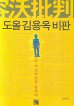 도올 김용옥 비판