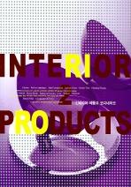 인테리어 제품과 코디네이션(INTERIOR PRODUCTS). 2