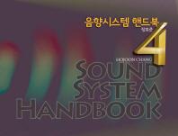 음향시스템 핸드북. 4(개정판 4판)