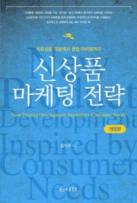 신상품 마케팅 전략(개정판)