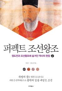 퍼펙트 조선왕조. 2