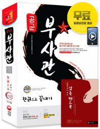 공군 부사관 한권으로 끝내기(2017)